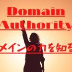 domainpower