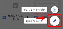 GoogleDocs4