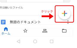 GoogleDocs2