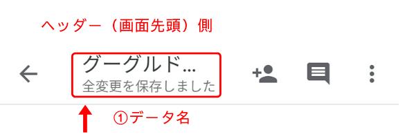 GoogleDocs5