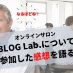 bloglab